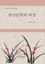 한국문학과 여성