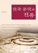 한국문학과 전통