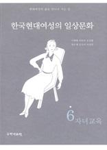 한국 현대여성의 일상문화 6