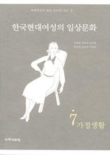 한국 현대여성의 일상문화 7