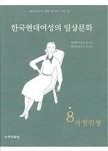 한국 현대여성의 일상문화 8