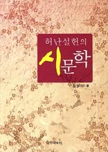 허난설헌의 시문학