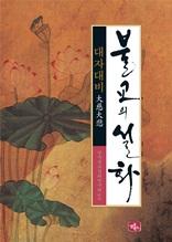 불교의 설화 10 대자대비 : 중생을 사랑하고 불쌍히 여기는 마음