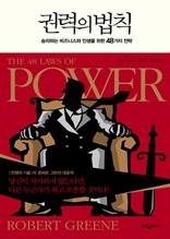 권력의 법칙
