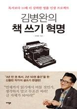 김병완의 책 쓰기 혁명