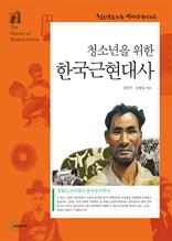 한국근현대사