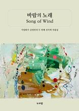 바람의 노래