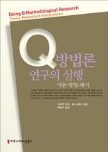 Q방법론 연구의 실행, 이론·방법·해석