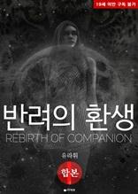 [합본할인] 반려의 환생 (전3권/완결)