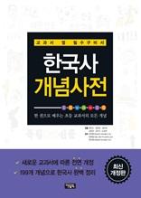 [개정판]한국사 개념사전