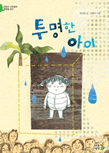 투명한 아이 (어린이 나무생각 문학숲 2)