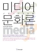 미디어 문화론