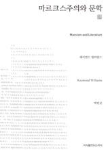 마르크스주의와 문학 천줄읽기