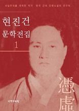 현진건 문학 전집 1