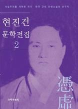 현진건 문학 전집 2