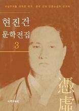 현진건 문학 전집 3