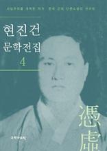 현진건 문학 전집 4