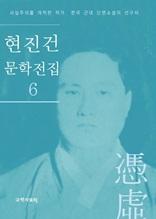 현진건 문학 전집 6