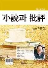 무크지 소설과 비평 제7집(오늘의 작가 - 김홍신)