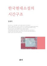 한국현대소설의시간구조