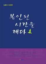봉인된 시간을 깨다 : 남홍숙 수필평론