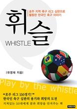휘슬, whistle