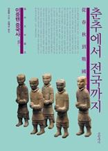 이중톈 중국사 05-춘추에서 전국까지