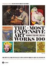 세상에서 가장 비싼 그림 100