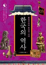 한국의 역사 03. 통일신라와 후삼국 시대