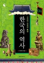 한국의 역사 04. 고려의 건국과 흥성