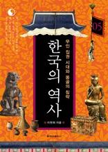 한국의 역사 05. 무인 집권 시대와 몽골의 침략