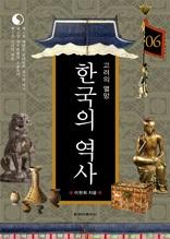 한국의 역사 06. 고려의 멸망