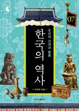 한국의 역사 07. 조선의 건국과 중흥