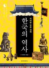 한국의 역사 08. 피바람 부른 권력