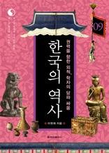 한국의 역사 09. 권력을 향한 외척, 학자의 당파 싸움