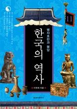한국의 역사 11. 병자호란과 붕당