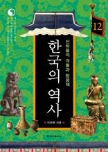 한국의 역사 12. 신하들의 격돌과 탕평책