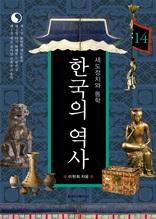 한국의 역사 14. 세도정치와 동학
