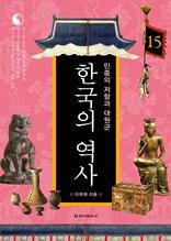 한국의 역사 15. 민중의 저항과 대원군