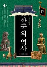 한국의 역사 17. 대한제국