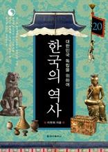 한국의 역사 20. 대한민국 독립을 위하여