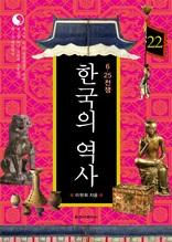 한국의 역사 22. 6·25 전쟁