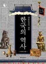 한국의 역사 23. 대한민국의 성장