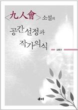 구인회 소설의 공간설정과 작가의식