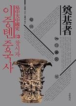 이중톈 중국사 (03 창시자)