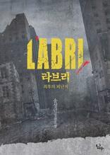 라브리 : 최후의 피난처