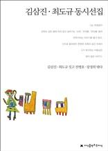김삼진/최도규 동시선집