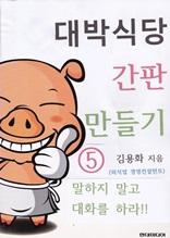 대박식당 간판 만들기 5
