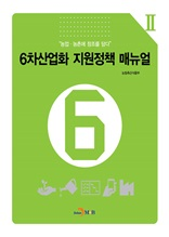 6차산업화 지원정책 매뉴얼