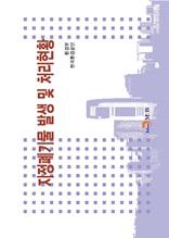 지정폐기물 발생 및 처리현황